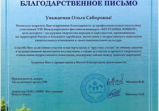 """""""Без границ"""" благодарственное письмо Евтуховой О.С"""