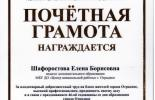 Почетная грамота Шафоростова Е.Б